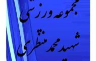 مجموعه ورزشی شهید محمد منتظری