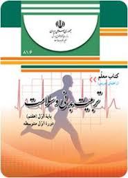دانلود کتاب راهنمای تدریس معلمان تربیت بدنی پایه های اول تا ششم ابتدایی و هفتم تا نهم متوسطه اول