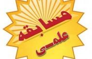 اطلاع رسانی برگزاری مسابقه علمی آنلاین ویژه معلمان تربیت بدنی نجف آباد 1400-1399