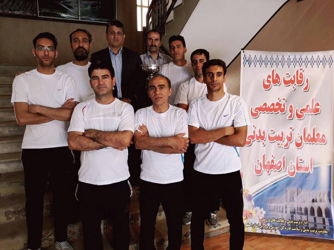 نایب قهرمانی تیم علمی تخصصی معلمان تربیت بدنی نجف آباد (آقایان) در مرحله استانی سال تحصیلی ۹۹-۹۸
