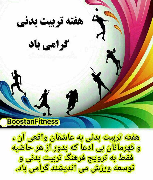 هفته تربیت بدنی (۲۶ مهرماه لغایت ۲ آبان ماه) مبارک باد. سال تحصیلی ۹۹-۹۸