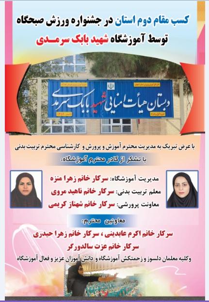 کسب مقام دوم استان در جشنواره ورزش صبحگاهی توسط آموزشگاه شهید بابک سرمدی سال تحصیلی ۹۹-۹۸