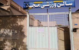 معرفی سالن های ورزشی شهرستان نجف آباد(سالن مجد)