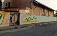 سالن ورزشی امیرکبیر