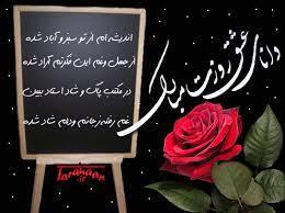 پیام تبریک روز معلم اردیبهشت 1400